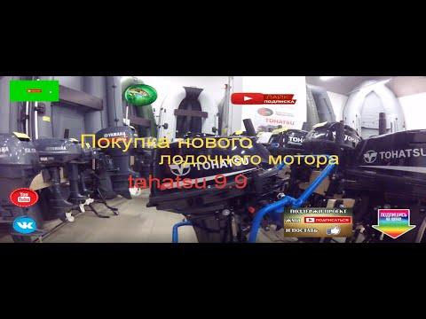 Покупка лодочного мотора Tahatsu 9 9