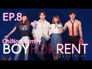 Русские субтитры | ep.8 парень в аренду | boy for rent |chinon_family