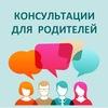Бесплатные консультации для родителей (регион60)