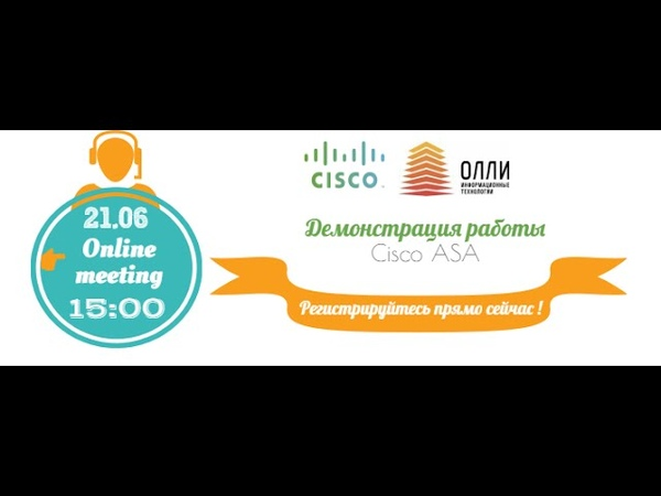 Настройка Cisco ASA Firepower services