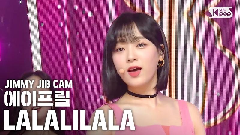 지미집캠 에이프릴 'LALALILALA' 지미집 별도녹화│APRIL JIMMY JIB STAGE│@SBS Inkigayo 2020 5 10
