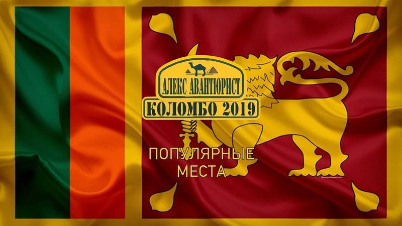 Коломбо 🇱🇰 Популярные места Шри Ланка Обязательный список 💯Алекс Авантюрист