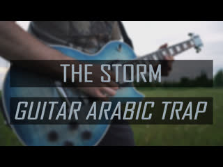 Wayow the storm (guitar arabic trap beat instrumental)