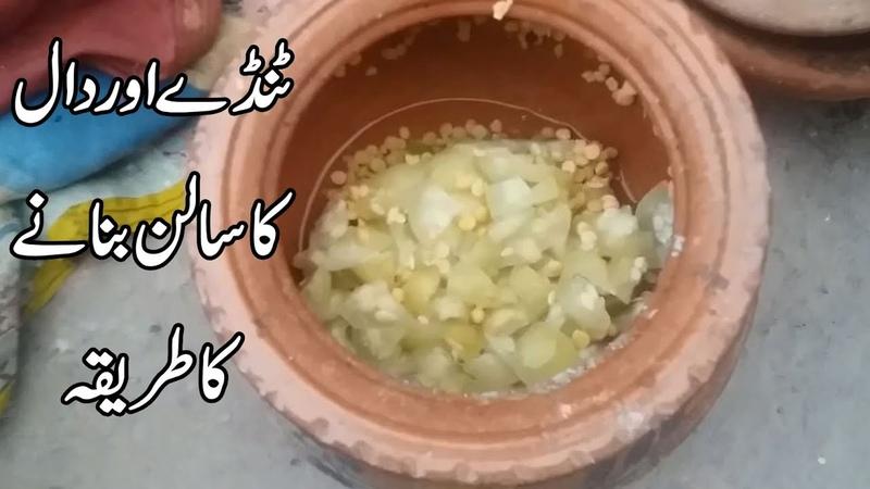 Tinde Aur Daal Ka Salan Recipe Village Style Cooking