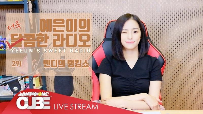 예은이의 더욱 달콤한 라디오(CLC YEEUN'S SWEET RADIO) - 29 옌디 연구소
