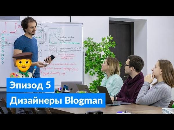 👩🎨 Отдел дизайна Blogman | Знакомство с командой и внутренними процессами 💁♂