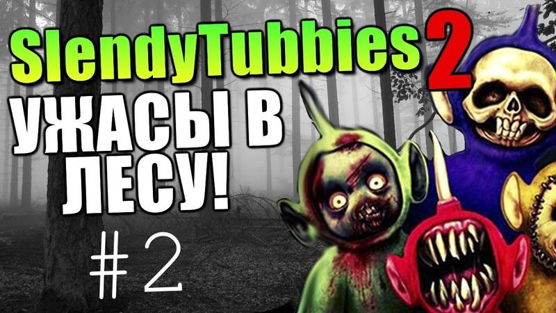 Slendytubbies 2 СТРАШНЫЙ ЛЕС 16 2