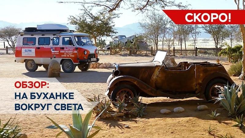 Скоро на канале Дороги Дороги! Обзор легендарной УАЗ Буханки, сделавшей кругосветку!