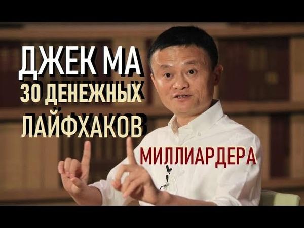 30 денежных лайфхаков миллиардера Джека Ма