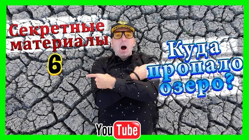 Секретные материалы Куда пропало озеро весёлкин юмор вайны ГригорийВесёлкин