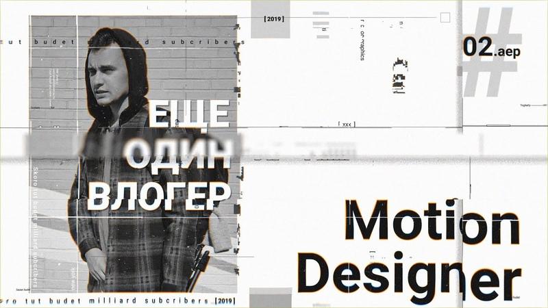 Motion designer пытается стать влогером   Отводов Влог_2