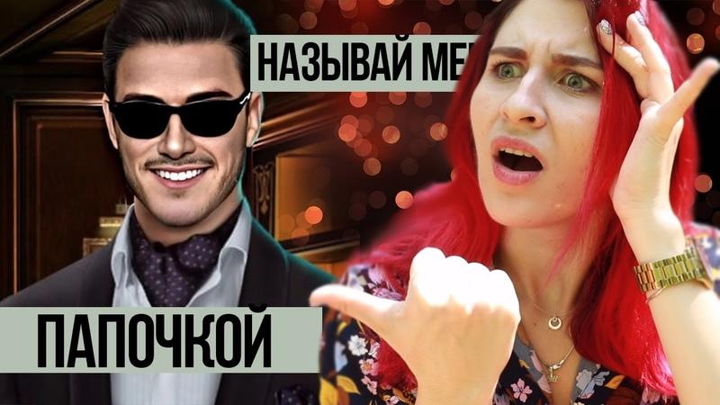 МОЙ НОВЫЙ ПАПИК Дракула История любви 2 серия ↑ Клуб романтики