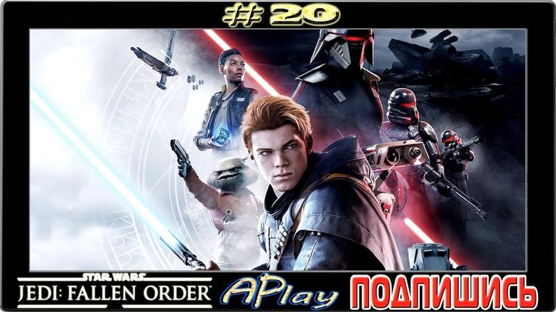 Star Wars Jedi Fallen Order ► Побег с Илума ► Прохождение 20 сложность Гранд Мастер