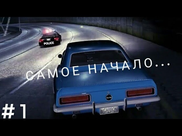 Need for Speed Carbon, но на маслкарах | 1
