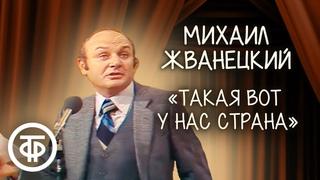 """""""Такая вот у нас страна..."""". Михаил Жванецкий (1980)"""