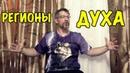 Дмитрий Крюковский - Регионы духа