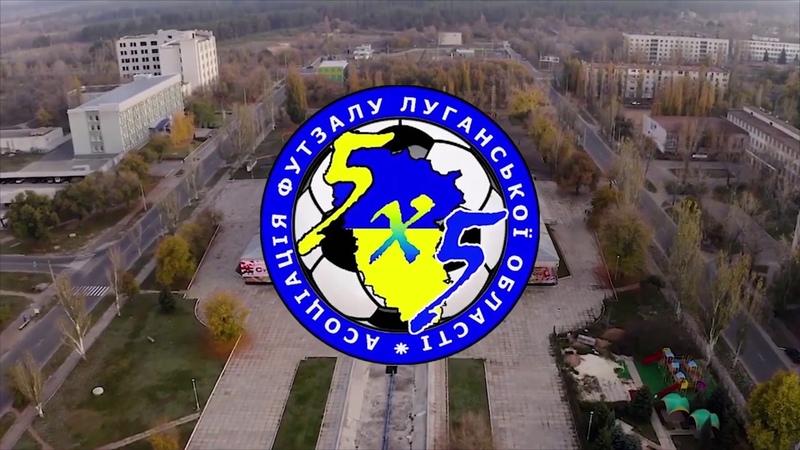 Відеоогляд Будівельник Чайка 5 5 Чемпіонат області з футзалу 2019 20р Вища ліга