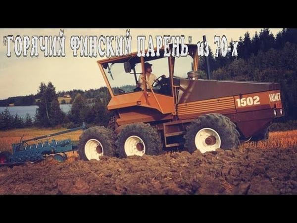 ГОРЯЧИЙ ФИНСКИЙ ПАРЕНЬ Редкий шестиколёсный трактор Valmet 1502
