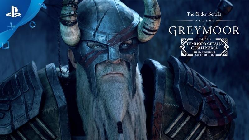 The Elder Scrolls Online | Кинематографический видеоанонс «Темного сердца Скайрима» | PS4