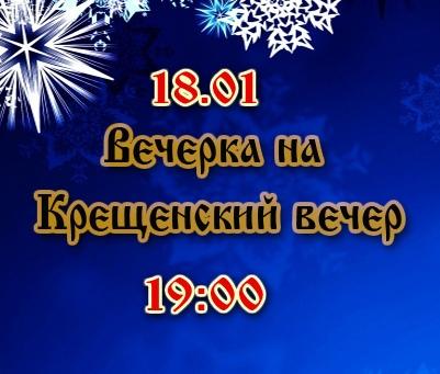 """Афиша Вечёрка на """"Крещенский вечерок"""""""