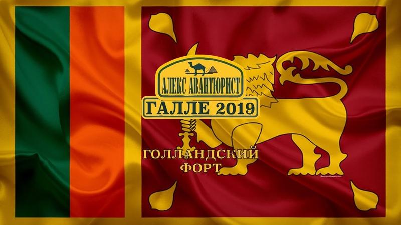Галле 🇱🇰 Голландский форт Шри Ланка Уникальная крепость 💯Алекс Авантюрист