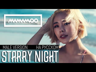 MAMAMOO() _ Starry Night (Русский кавер от Jackie-O)
