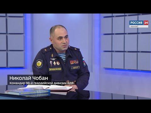 210120 РОССИЯ 24 ИВАНОВО ВЕСТИ ИНТЕРВЬЮ ЧОБАН Н П