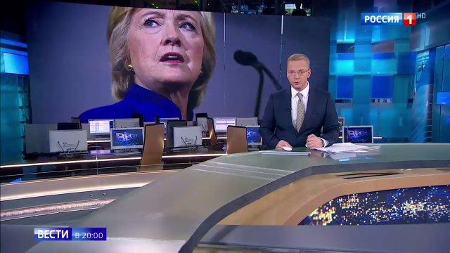 Вести в 20:00 • Огонь и ярость: как погорела Хиллари Клинтон и свежие тайны Белого дома