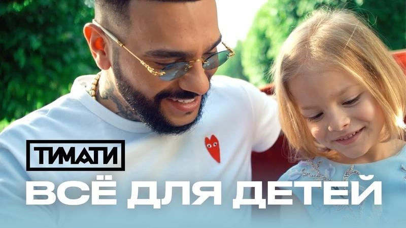 Тимати Всё для детей Рекламный ролик