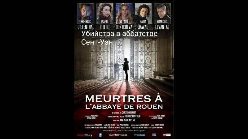 Убийства в аббатстве Сент Уэн триллер детектив 2014 Франция Бельгия