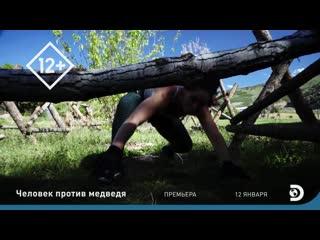 """""""Человек против медведя"""" и """"Спасатели имущества""""   Discovery"""