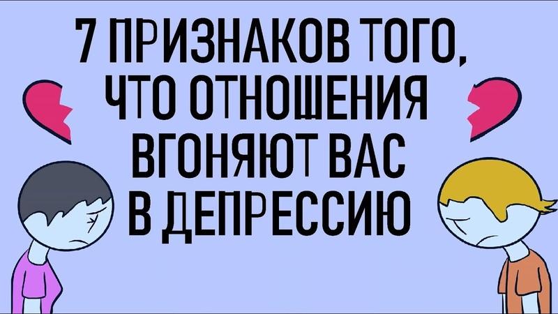 Как понять что отношения вгоняют вас в депрессию Psych2go на русском