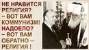 Духовенство до и после революции Кто кого притеснял