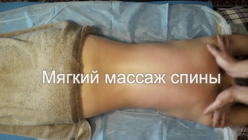 Мягкий массаж спины видеоурок soft back massage video lesson