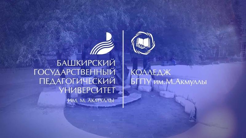 Колледж БГПУ им М Акмуллы 2020