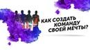 Как создать команду своей мечты Как найти нужных людей Петр Осипов Дельта БМ Бизнес Молодость