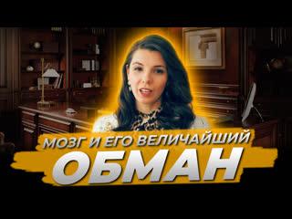 Величайший обман мозга / Елена Белова / Психолог / Нутрициолог