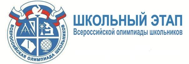 Всероссийская олимпиада школьников 2019-2020 учебный год