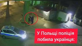 У Польщі поліція безпідставно побила молодого українця: нападників вже судять