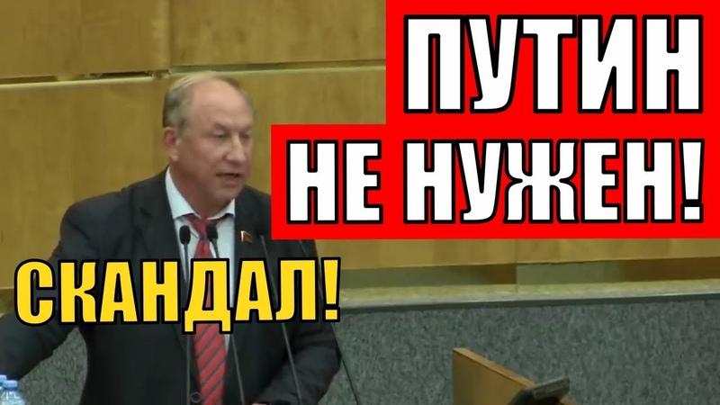 В ПУТИНЕ НЕТ СМЫСЛА В РОССИИ ЛУЧШЕ БЕЗ НЕГО ДЕПУТАТЫ УСТРОИЛИ ШОУ