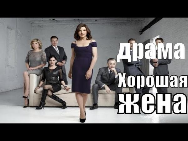 Хорошая жена 1 2 3 4 5 серия все серии 1 20 драма обзор