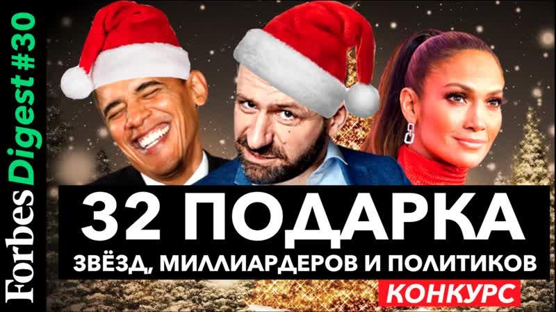 32 подарка звезд, миллиардеров и политиков. Идеи Дженифер Лопес, Игоря Рыбакова и Барака Обамы