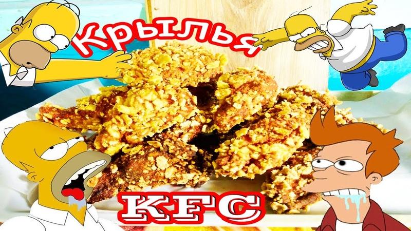 Куриные крылья KFC в домашних условиях Проверка рецепта Славный друже Обломов