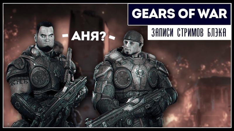 Gears of war Ultimate Edition - Полное прохождение в коопе с ArtgamesLP » Freewka.com - Смотреть онлайн в хорощем качестве