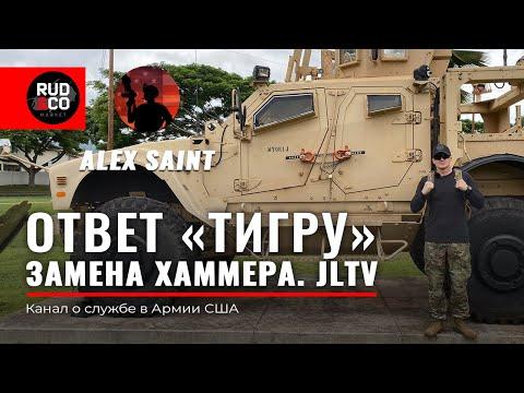 JLTV Oshkosh Ответ ТИГРу GAZ Tigr ГАЗ Тигр Бронеавтомобиль США Армия США Руденко Rud Co