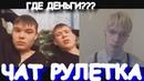 БОТАН КИНУЛ ПАЦАНОВ НА ДЕНЬГИ ЧАТ РУЛЕТКА