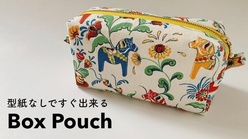 How to sew a zipper box pouch /ボックスポーチの作り方/ 型紙なし / DIY