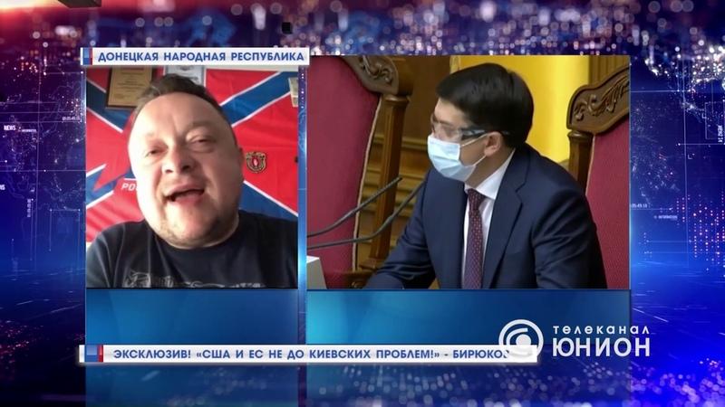 Эксклюзив США и ЕС не до Киевских проблем Бирюков 28 05 2020 Панорама