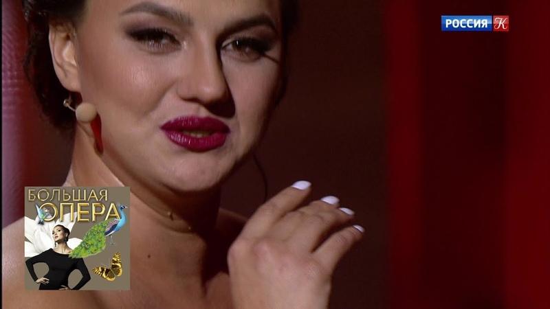 Большая опера 2019 шестой сезон АННА ШАПОВАЛОВА АРИЯ ДЖУДИТТЫ ИЗ ОПЕРЕТТЫ ДЖУДИТТА