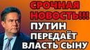 ЭKCTPEHHЫЙ ВЫПУСК 18 02 2020 ПЛАТОШКИН НИКОЛАЙ НИКОЛАЕВИЧ ПОСЛЕДНЕЕ НОВОЕ ВИДЕО